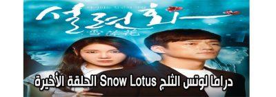 لوتس الثلج الحلقة الأخيرة Series Snow Lotus Episode Final