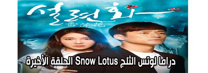 -الثلج-الحلقة-الأخيرة-Series-Snow-Lotus-Episode-Final.jpg