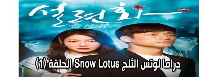 لوتس الثلج الحلقة 1 Series Snow Lotus Episode