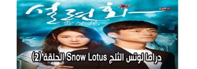 لوتس الثلج الحلقة 2 Series Snow Lotus Episode