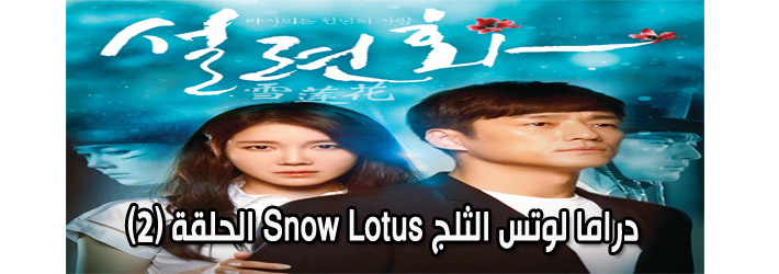 -الثلج-الحلقة-2-Series-Snow-Lotus-Episode.jpg