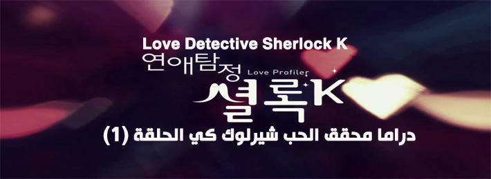 محقق الحب شيرلوك كي الحلقة 1 Series Love Detective Sherlock K Episode