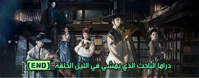 مسلسل الباحث الذي يمشي في الليل الحلقة الأخيرة Scholar Who Walks the Night Episode Final مترجم