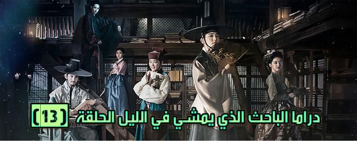 -الباحث-الذي-يمشي-في-الليل-الحلقة-13-Scholar-Who-Walks-the-Night-Episode-مترجم.jpg