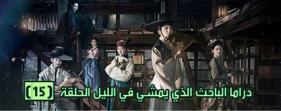مسلسل | الباحث الذي يمشي في الليل – الحلقة (15) Scholar Who Walks the Night – Episode | مترجم