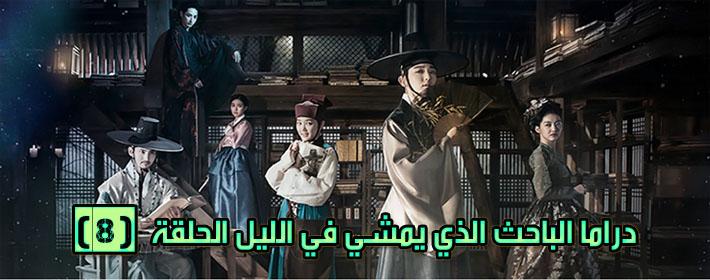 مسلسل | الباحث الذي يمشي في الليل – الحلقة (8) Scholar Who Walks the Night – Episode | مترجم