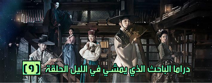 -الباحث-الذي-يمشي-في-الليل-الحلقة-9-Scholar-Who-Walks-the-Night-Episode-مترجم.jpg