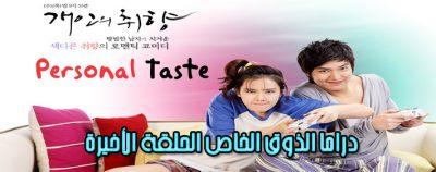مسلسل الذوق الخاص الحلقة الأخيرة Series Personal Taste Episode Final مترجم