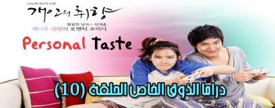 مسلسل الذوق الخاص الحلقة 10 Series Personal Taste Episode مترجم