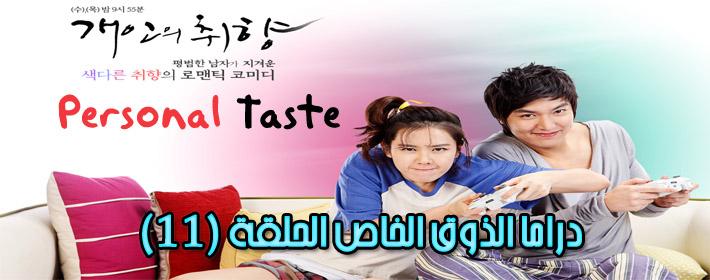 مسلسل الذوق الخاص الحلقة 11 Series Personal Taste Episode مترجم