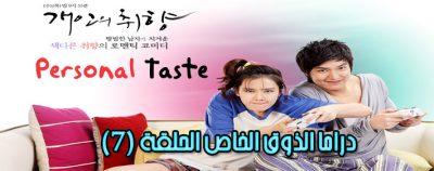 مسلسل الذوق الخاص الحلقة 7 Series Personal Taste Episode مترجم