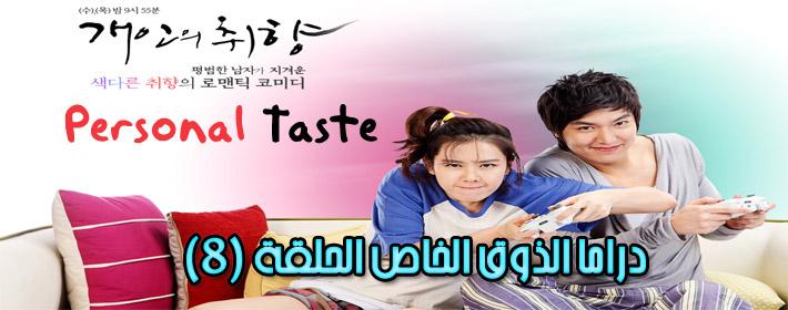 مسلسل الذوق الخاص الحلقة 8 Series Personal Taste Episode مترجم