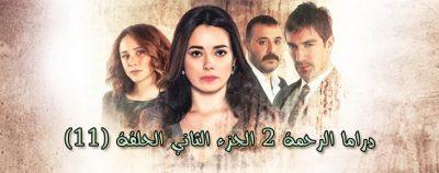 مسلسل | الرحمة الجزء 2 – الحلقة 11 | مدبلج