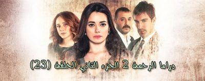 مسلسل | الرحمة الجزء 2 – الحلقة 23 | مدبلج
