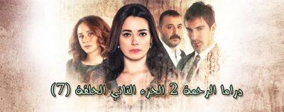 مسلسل | الرحمة الجزء 2 – الحلقة (7) | مدبلج