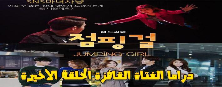 -الفتاة-القافزة-الحلقة-الأخيرة-Jumping-Girl-Episode-Final-مترجم.jpg