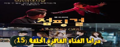 مسلسل الفتاة القافزة الحلقة 15 Jumping Girl Episode مترجم
