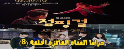 مسلسل الفتاة القافزة الحلقة 8 Jumping Girl Episode مترجم