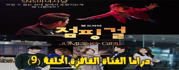 -الفتاة-القافزة-الحلقة-9-Jumping-Girl-Episode-مترجم.jpg