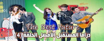 مسلسل المستقبل الأفضل الحلقة 4 The Best Future Episode مترجم