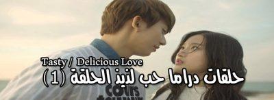 مسلسل حب لذيذ الحلقة 1 Tasty Delicious Love Episode مترجم