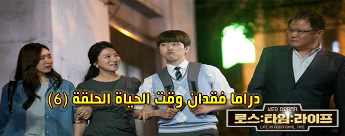 -خسارة-وقت-الحياة-الحلقة-6-Loss-Time-Life-Episode-مترجم.jpg