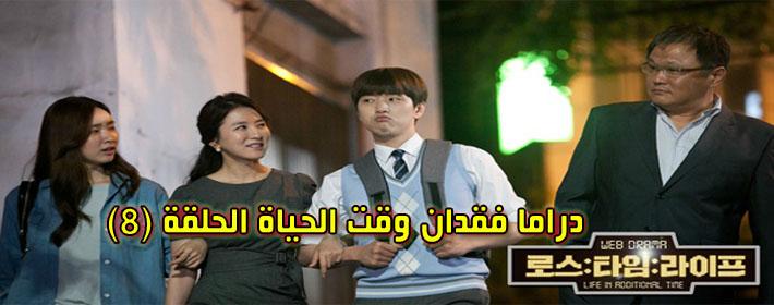 -خسارة-وقت-الحياة-الحلقة-8-Loss-Time-Life-Episode-مترجم.jpg