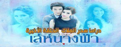 مسلسل سحر الملاك الحلقة الأخيرة Leh Nang Fah – Angel Magic Episode Final مترجم
