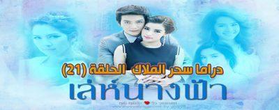مسلسل سحر الملاك الحلقة 21 Leh Nang Fah – Angel Magic Episode مترجم