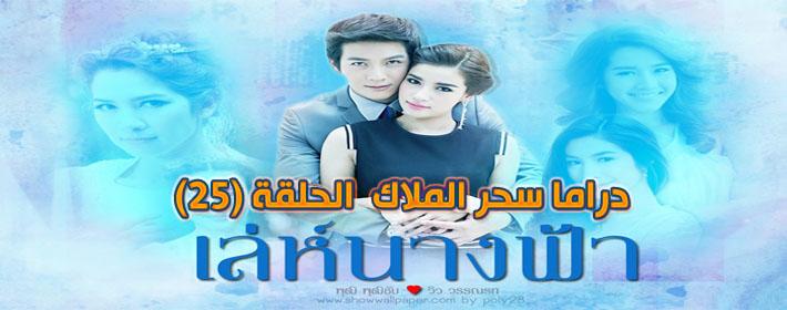 مسلسل سحر الملاك الحلقة 25 Leh Nang Fah – Angel Magic Episode مترجم