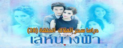 مسلسل سحر الملاك الحلقة 28 Leh Nang Fah – Angel Magic Episode مترجم
