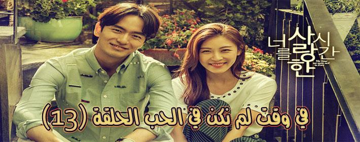 -في-وقت-لم-نكن-في-الحب-الحلقة-13-The-Time-We-Were-Not-In-Love-Episode-مترجم.jpg