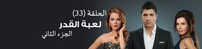 مسلسل | لعبة القدر الجزء الثاني – 2 – الحلقة (33) | مدبلج