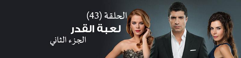 مسلسل | لعبة القدر الجزء الثاني – 2 – الحلقة (43) | مدبلج