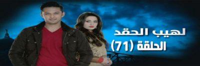 مسلسل لهيب الحقد الحلقة 71 مدبلج