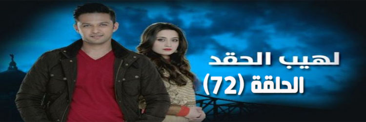 مسلسل لهيب الحقد الحلقة 72 مدبلج