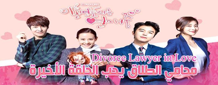 -محامي-الطلاق-يحب-الحلقة-الأخيرة-Divorce-Lawyer-In-Love-Episode-Final-مترجم.jpg