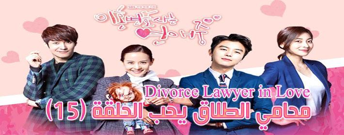 مسلسل محامي الطلاق يحب الحلقة 15 Divorce Lawyer In Love Episode مترجم