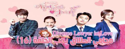 مسلسل محامي الطلاق يحب الحلقة 16 Divorce Lawyer In Love Episode مترجم