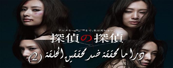 مسلسل | محققة ضد محققين – الحلقة (2) Tantei No Tantei – Episode | مترجم