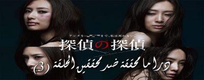 مسلسل | محققة ضد محققين – الحلقة (3) Tantei No Tantei – Episode | مترجم