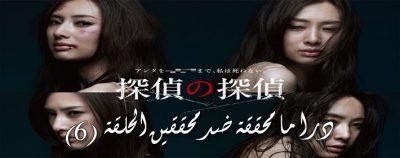 مسلسل | محققة ضد محققين – الحلقة (6) Tantei No Tantei – Episode | مترجم