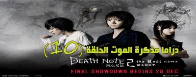 مسلسل | مذكرة الموت – الحلقة (10) Death Note – Episode | مترجم