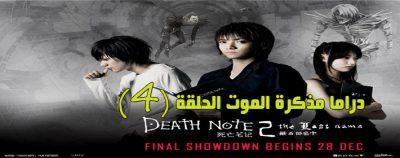 مسلسل   مذكرة الموت – الحلقة (4) Death Note – Episode   مترجم