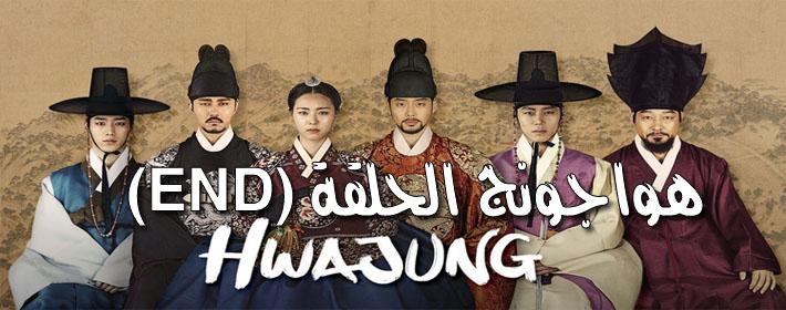 مسلسل هواجونغ الحلقة الأخيرة Hwajung Episode Final مترجم