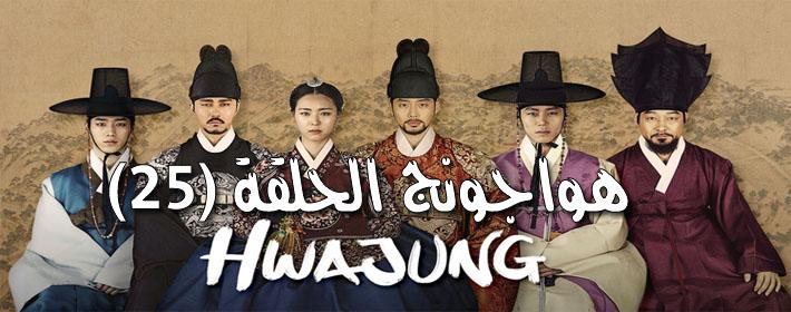 مسلسل هواجونغ الحلقة 25 Hwajung Episode مترجم