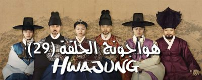مسلسل هواجونغ الحلقة 29 Hwajung Episode مترجم