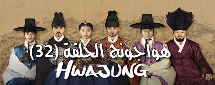 مسلسل هواجونغ الحلقة 32 Hwajung Episode مترجم
