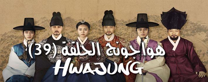 -هواجونغ-الحلقة-39-Hwajung-Episode-مترجم.jpg