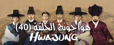 مسلسل هواجونغ الحلقة 40 Hwajung Episode مترجم